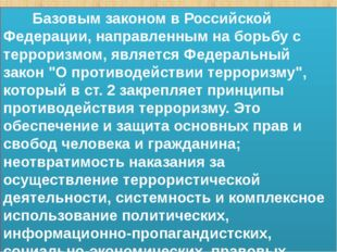 Базовым законом в Российской Федерации, направленным на борьбу с терроризмом