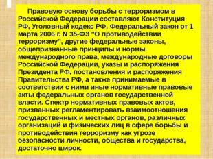 Правовую основу борьбы с терроризмом в Российской Федерации составляют Конст