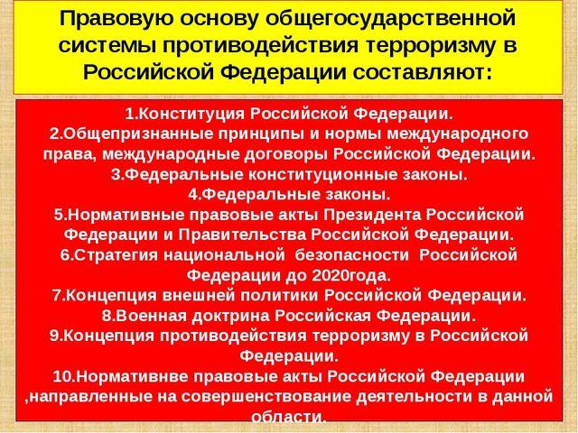 Правовую основу общегосударственной системы противодействия терроризму в Росс...