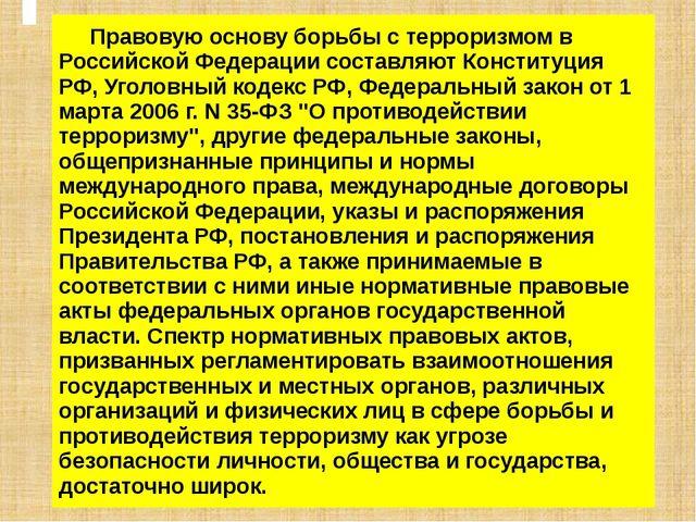 Правовую основу борьбы с терроризмом в Российской Федерации составляют Конст...