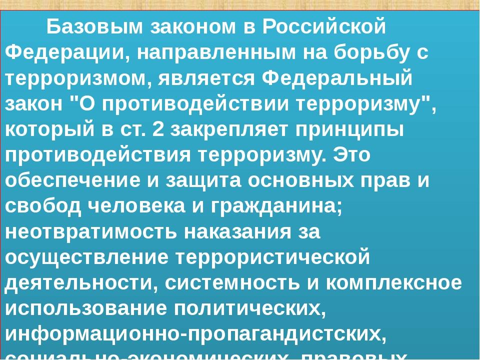 Базовым законом в Российской Федерации, направленным на борьбу с терроризмом...