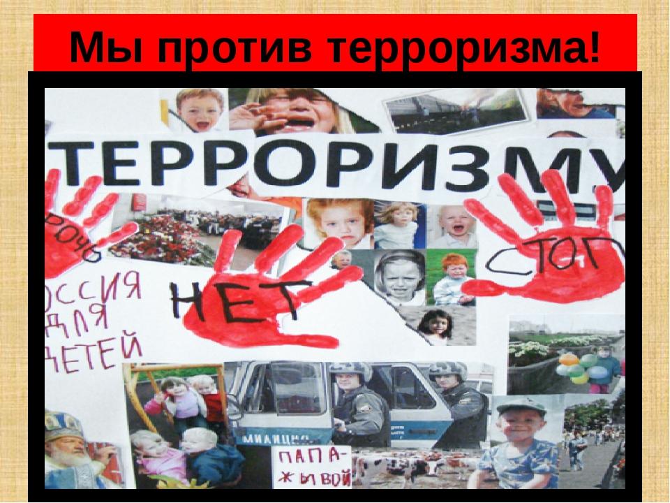 Мы против терроризма!