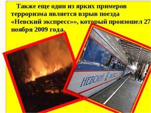 Также еще один из ярких примеров терроризма является взрыв поезда «Невский э