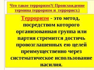 Что такое терроризм?( Происхождение термина терроризм и террорист.) Терроризм