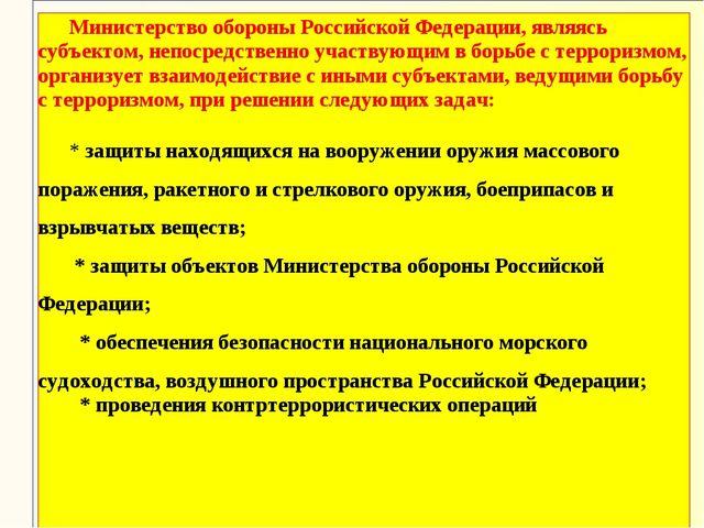 Министерство обороны Российской Федерации, являясь субъектом, непосредственн...