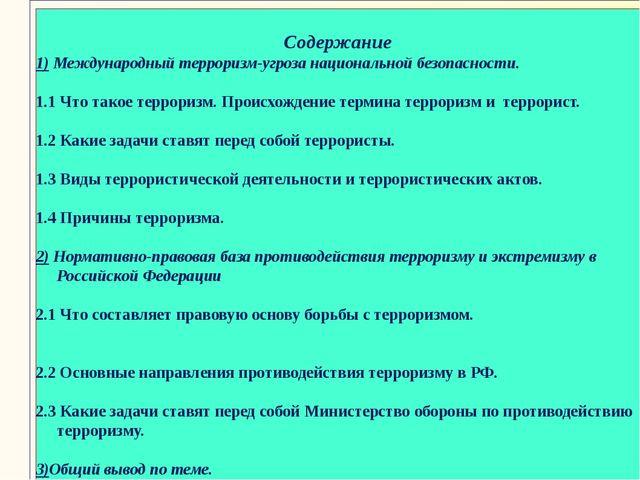 Содержание 1) Международный терроризм-угроза национальной безопасности. 1.1...
