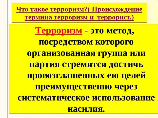 Что такое терроризм?( Происхождение термина терроризм и террорист.) Терроризм...