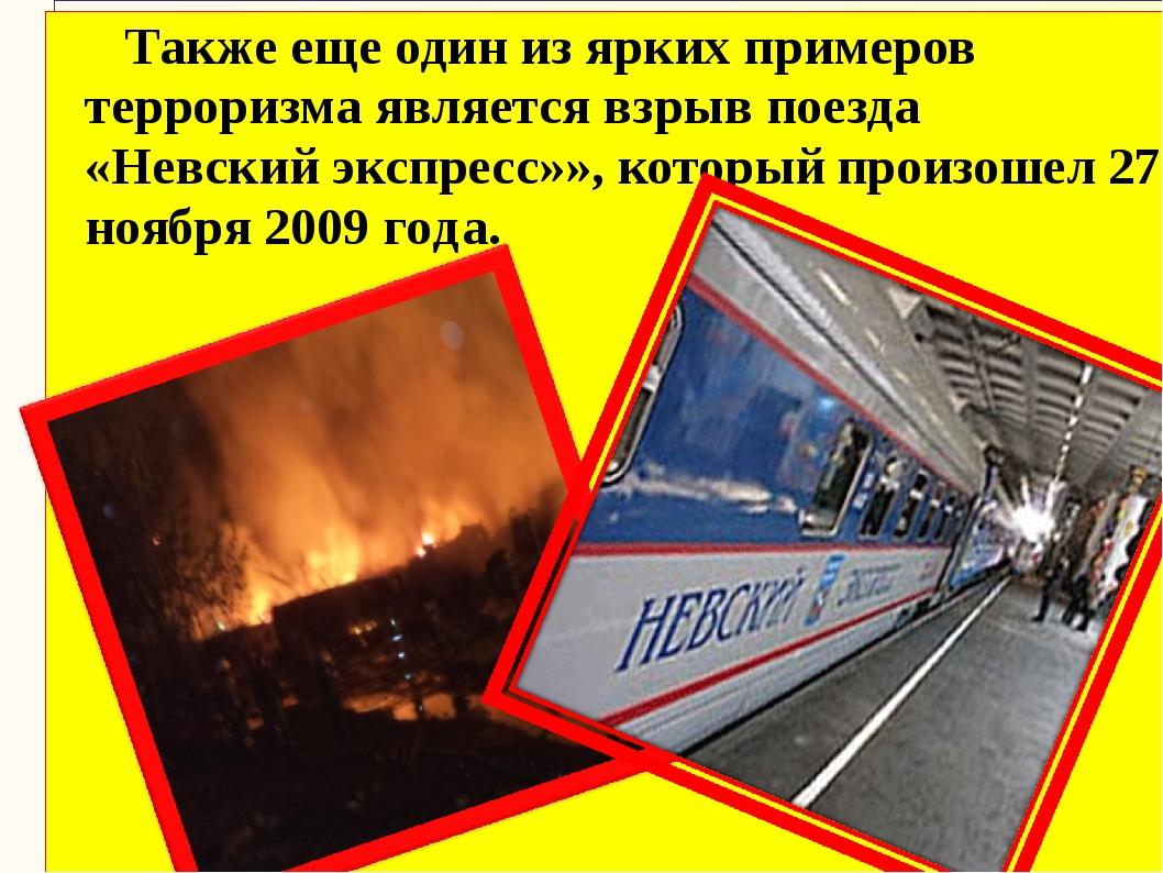 Также еще один из ярких примеров терроризма является взрыв поезда «Невский э...