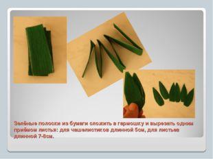 Зелёные полоски из бумаги сложить в гармошку и вырезать одним приёмом листья: