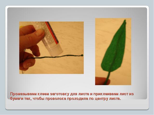 Промазываем клеем заготовку для листа и приклеиваем лист из бумаги так, чтобы...