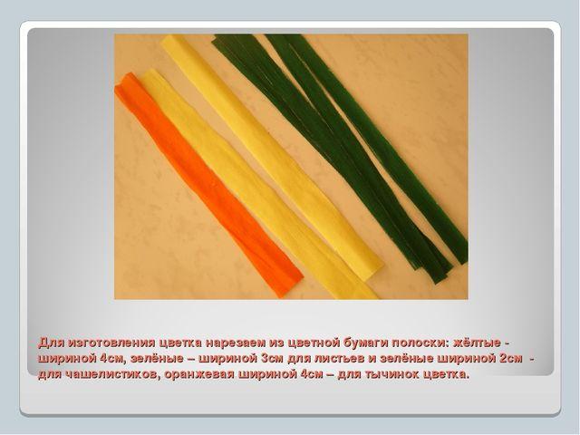 Для изготовления цветка нарезаем из цветной бумаги полоски: жёлтые - шириной...