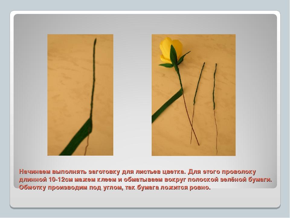 Начинаем выполнять заготовку для листьев цветка. Для этого проволоку длинной...