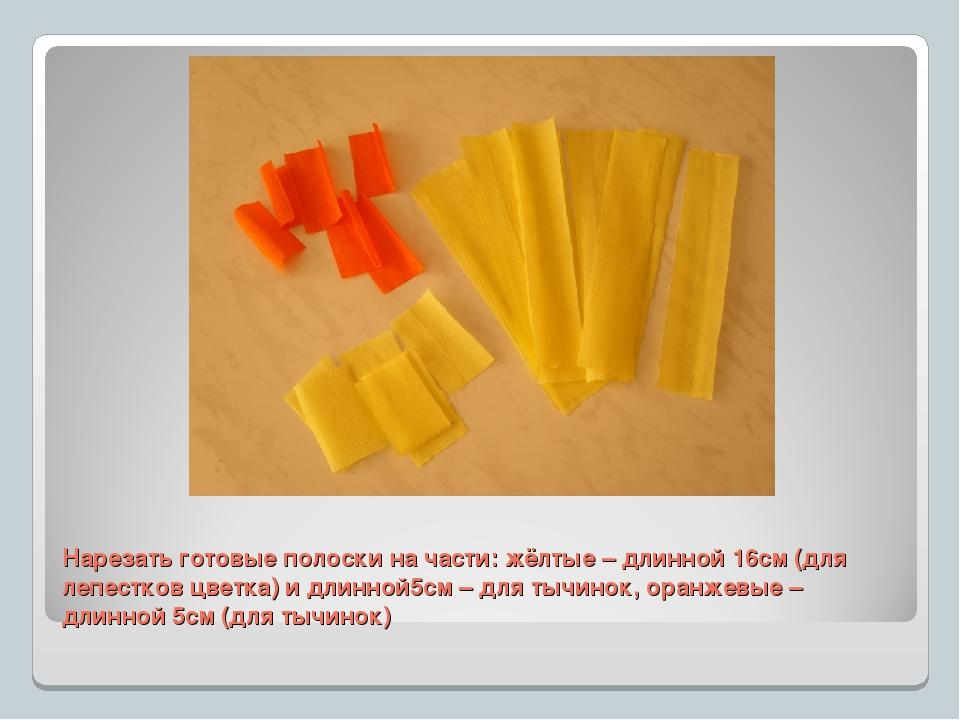 Нарезать готовые полоски на части: жёлтые – длинной 16см (для лепестков цветк...