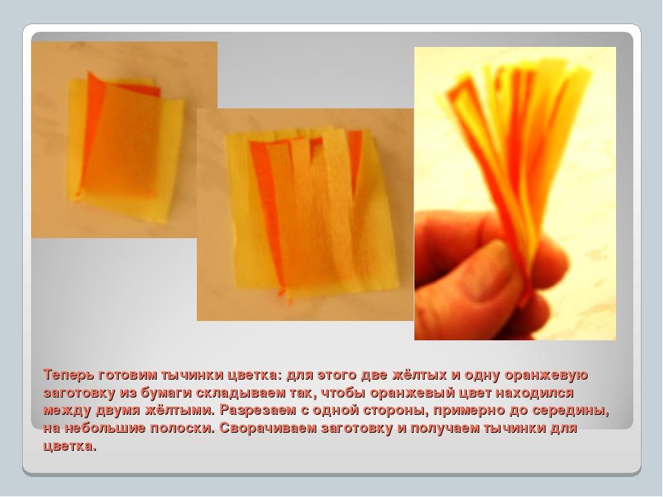 Теперь готовим тычинки цветка: для этого две жёлтых и одну оранжевую заготовк...