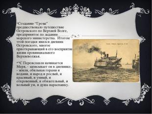"""Созданию """"Грозы"""" предшествовало путешествие Островского по Верхней Волге, пре"""