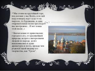 """""""Мы стоим на крутейшей горе, под ногами у нас Волга, и по ней взад и вперед и"""