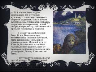 А. П. Клыкова была выдана шестнадцати лет в угрюмую купеческую семью, состояв