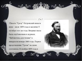 """Писать """"Грозу"""" Островский начал в июне - июле 1859 года и закончил 9 октября"""