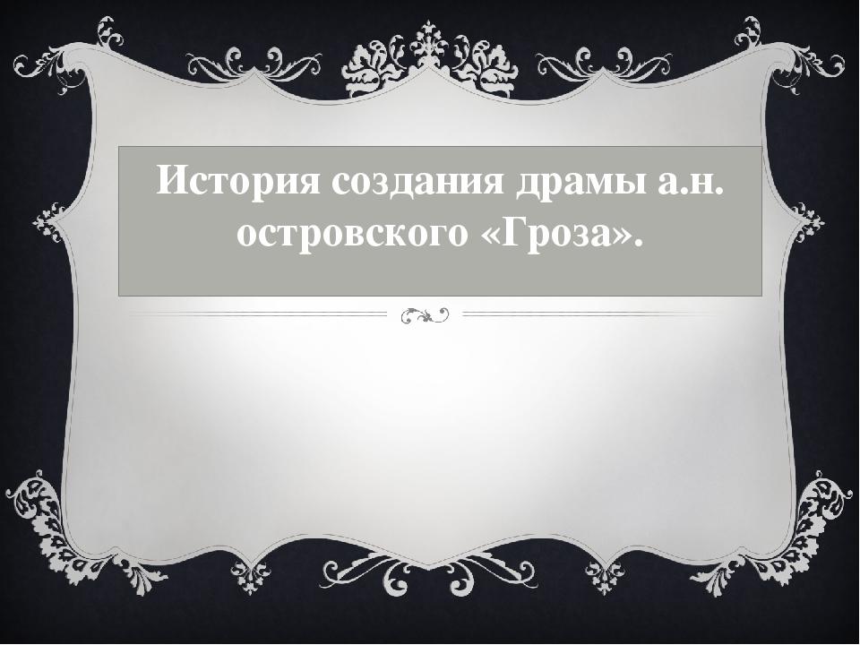 История создания драмы а.н. островского «Гроза».