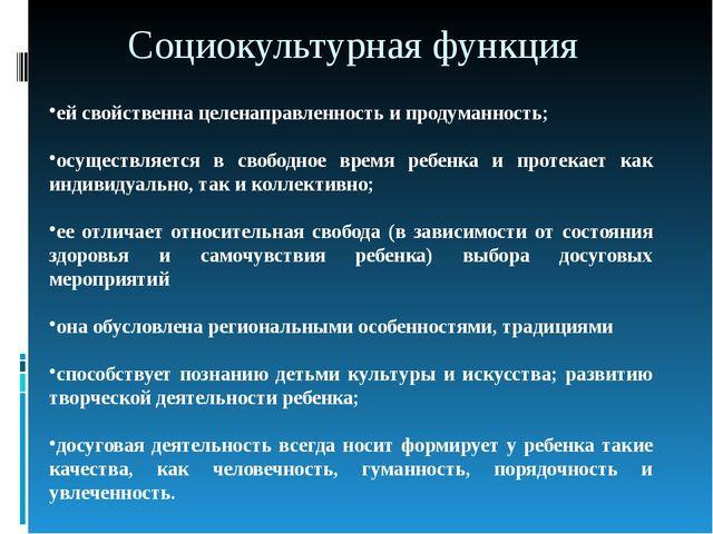 Социокультурная функция ей свойственна целенаправленность и продуманность; ос...