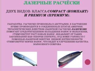 ЛАЗЕРНЫЕ РАСЧЁСКИ ДВУХ ВИДОВ: КЛАССА COMPACT (КОМПАКТ) И PREMIUM (ПРЕМИУМ).