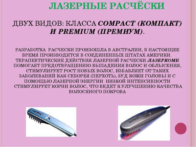 ЛАЗЕРНЫЕ РАСЧЁСКИ ДВУХ ВИДОВ: КЛАССА COMPACT (КОМПАКТ) И PREMIUM (ПРЕМИУМ)....