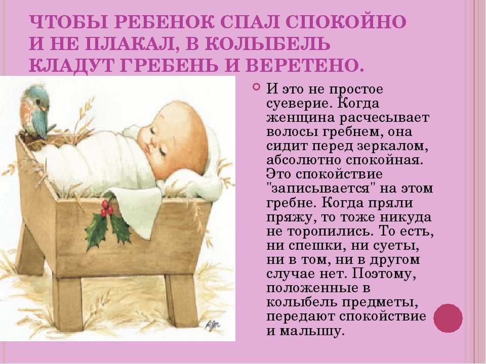 Чтобы ребенок лучше спал днем