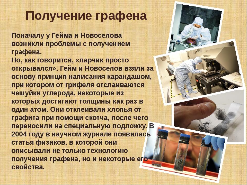 Поначалу у Гейма и Новоселова возникли проблемы с получением графена. Но, как...