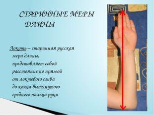 Локоть – старинная русская мера длины, представляет собой расстояние по прям