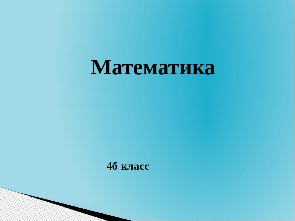 Математика 4б класс
