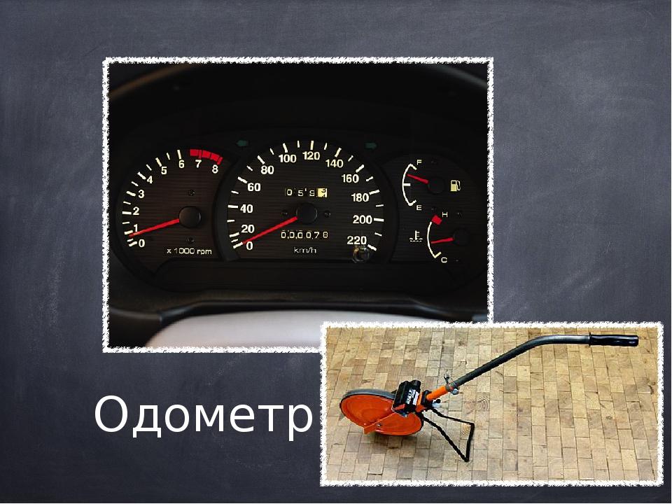 Одометр