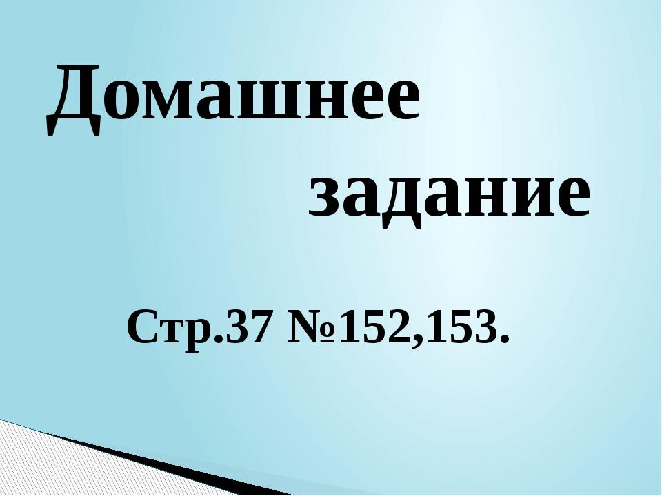 Домашнее задание Стр.37 №152,153.