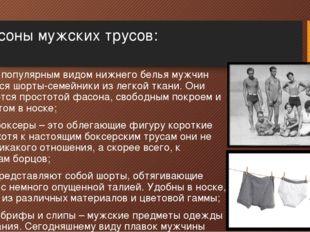 Фасоны мужских трусов: Самыми популярным видом нижнего белья мужчин считаются