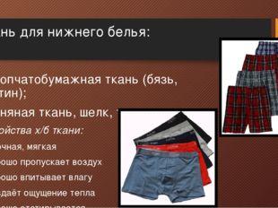 Ткань для нижнего белья: Хлопчатобумажная ткань (бязь, сатин); Льняная ткань,