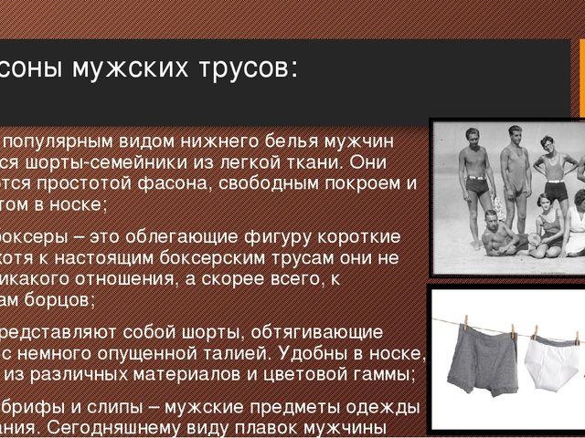 Фасоны мужских трусов: Самыми популярным видом нижнего белья мужчин считаются...