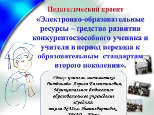 Автор: учитель математики Литвинова Лариса Валентиновна, Муниципальное бюджет
