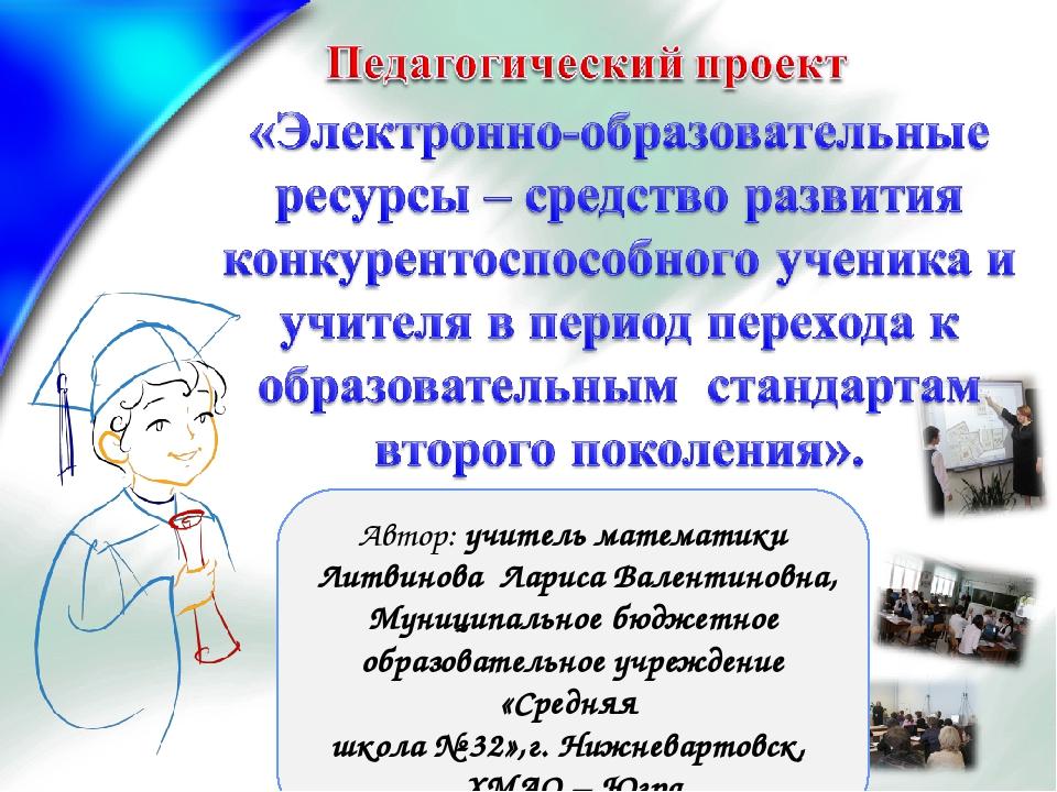 Автор: учитель математики Литвинова Лариса Валентиновна, Муниципальное бюджет...