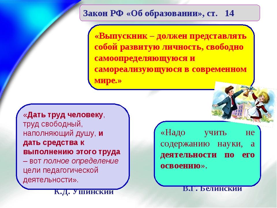 Закон РФ «Об образовании», ст. 14 «Выпускник – должен представлять собой разв...
