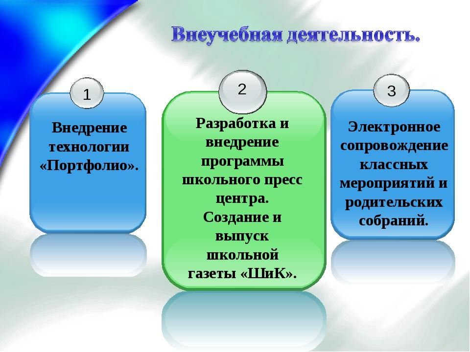 Разработка и внедрение программы школьного пресс центра. Создание и выпуск шк...