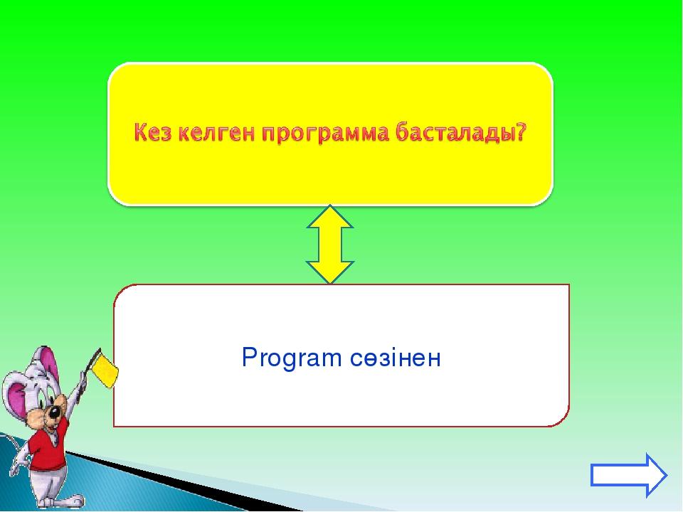 Program сөзінен