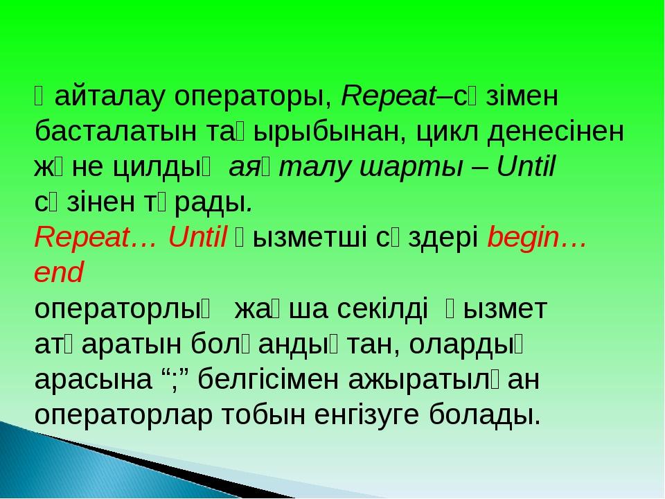Қайталау операторы, Repeat–сөзімен басталатын тақырыбынан, цикл денесінен жән...