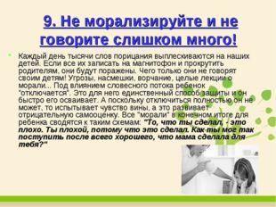 9. Не морализируйте и не говорите слишком много! Каждый день тысячи слов пори