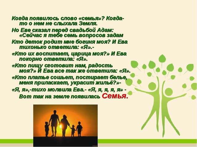 Когда появилось слово «семья»? Когда-то о нем не слыхала Земля. Но Еве сказал...