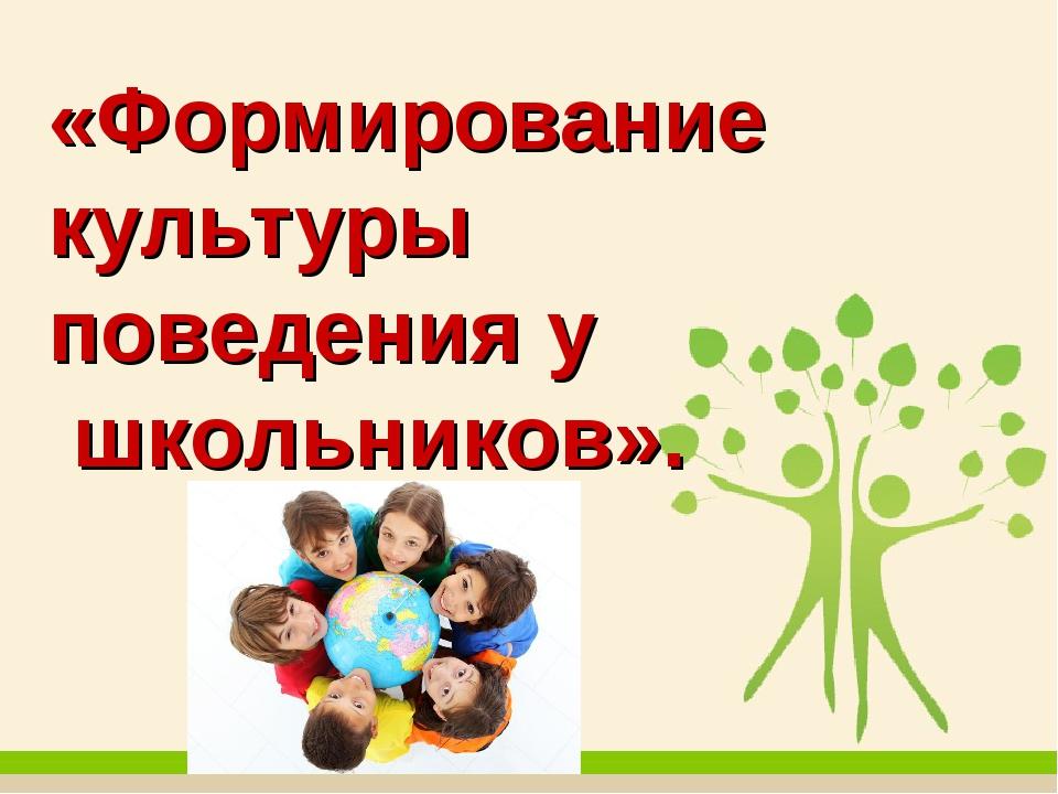 «Формирование культуры поведения у школьников».