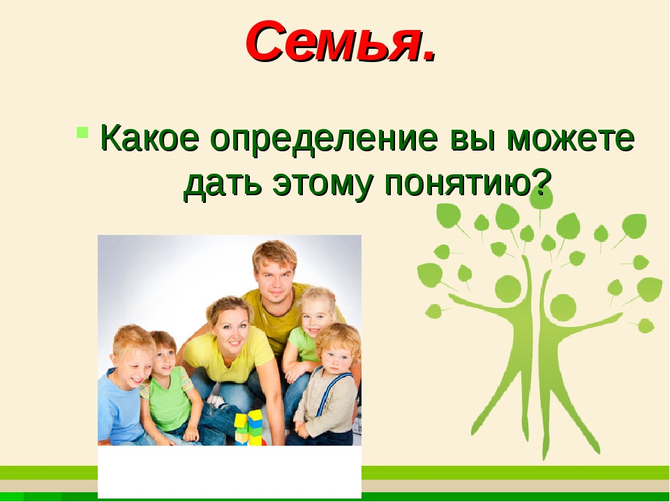 Семья. Какое определение вы можете дать этому понятию?