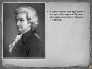 Вольфганг Амадей Моцарт (1756-1799) В своей «маленькой трагедии» « Моцарт и С