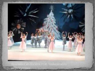 6. Что легло в основу либретто балета П.И. Чайковского «Щелкунчик»? А) сказка