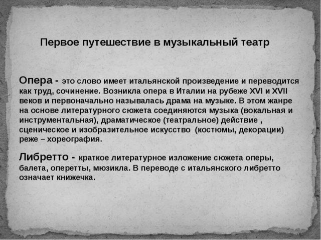 Н.А. Римский-Корсаков опера-былина «Садко» К содержанию
