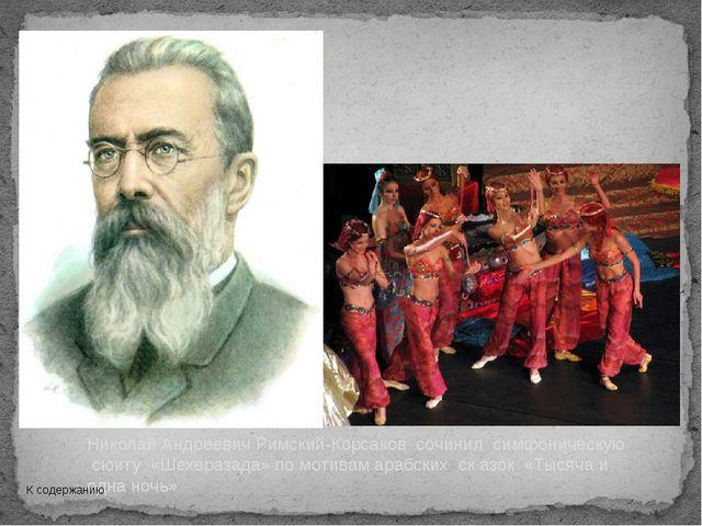 Николай Андреевич Римский-Корсаков сочинил симфоническую сюиту «Шехеразада» п...