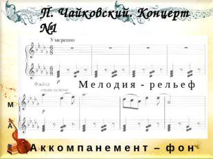 П. Чайковский. Концерт №1 для фортепиано с оркестром М А А к к о м п а н е м
